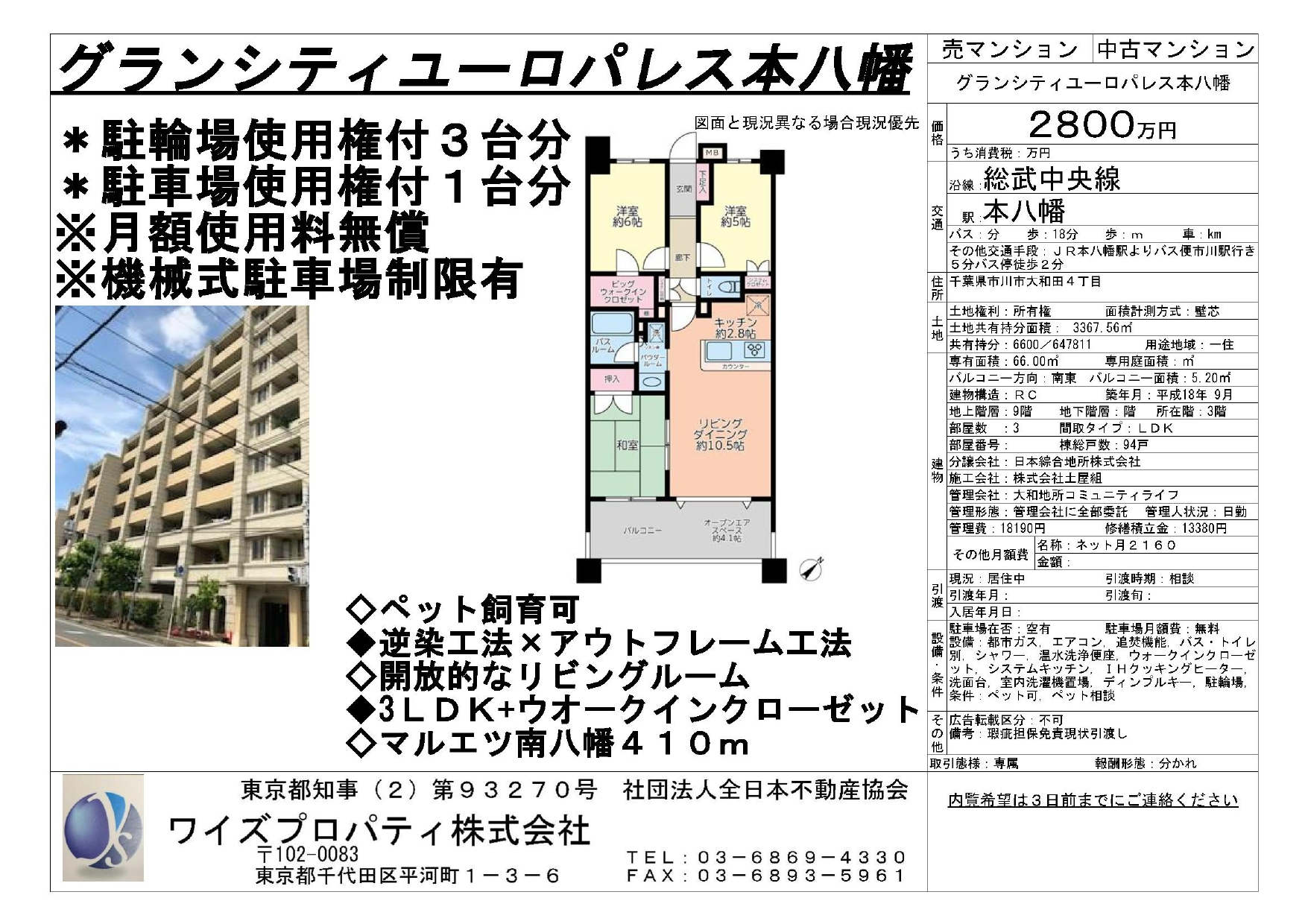 グランシティユーロパレス本八幡販売図面_page-0001
