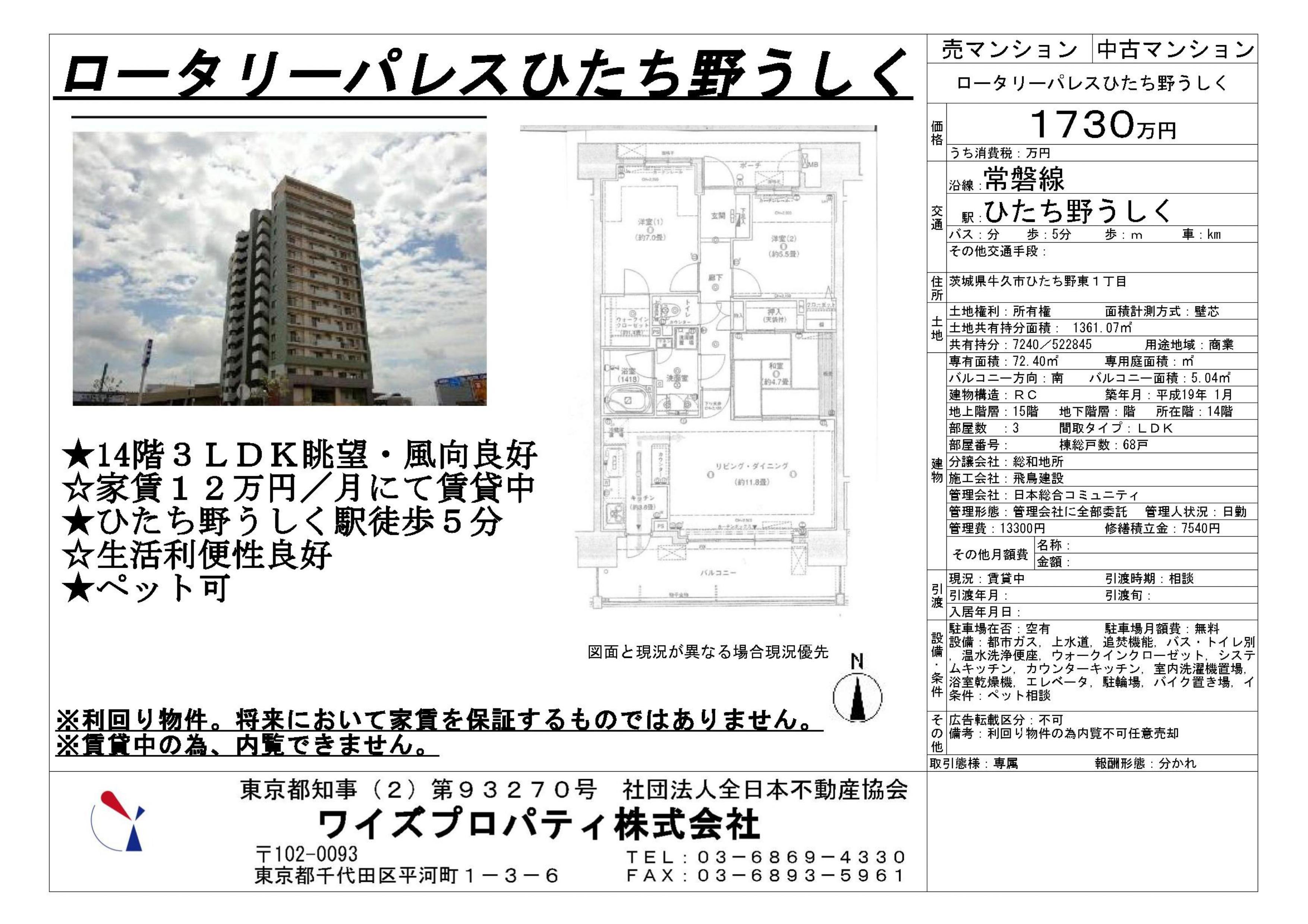 レインズ図面JPEG
